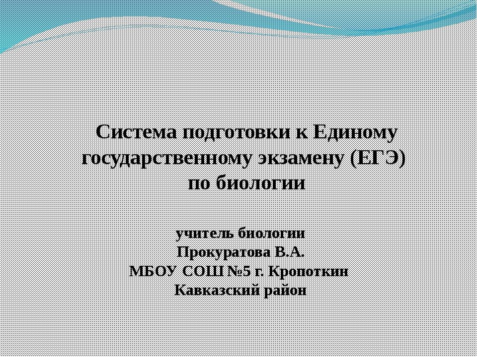Система подготовки к Единому государственному экзамену (ЕГЭ) по биологии учит...