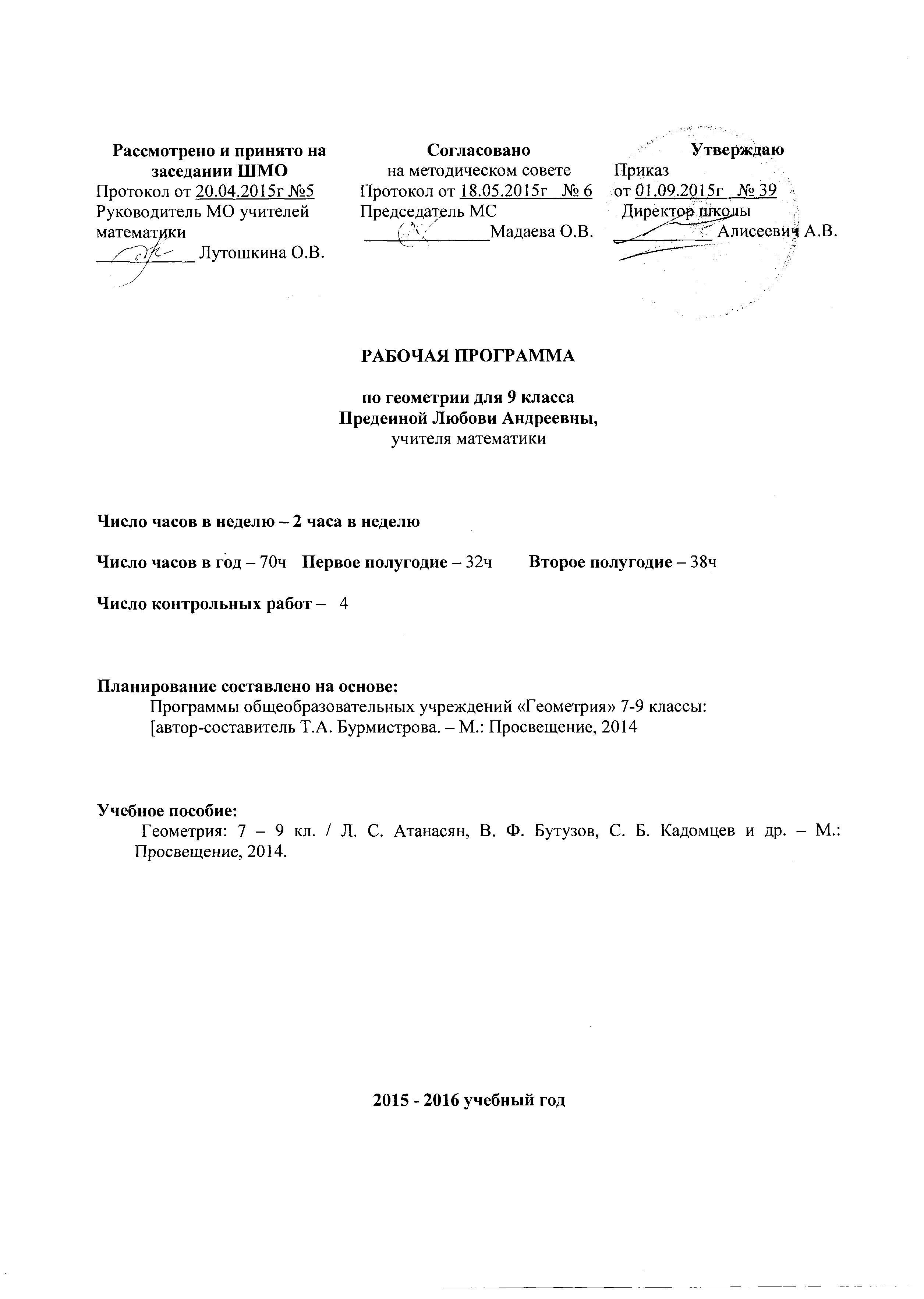 D:\2015-16\2015-16\тит.л\тит.листы 2015-16 - 0002.tif