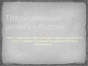 Работу подготовил: Габитов Ильвир, ученик 4 класса МБОУ СОШ д. Кебячево Аурга