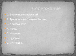 1. Возникновение религий 2. Традиционные религии России 3. Христианство 4. Ис