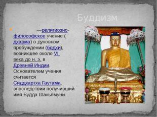 Буддизм Будди́зм—религиозно-философскоеучение (дхарма) о духовном пробужден