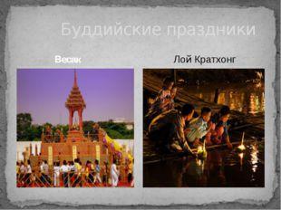 Весак Весак(другие названия— Вишакха Пуджа, Дончод-хурал, Сага Дава)— буд