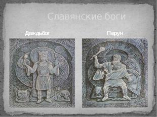 Даждьбог Дажьбо́г — один из главных богов ввосточнославянской мифологии, бо