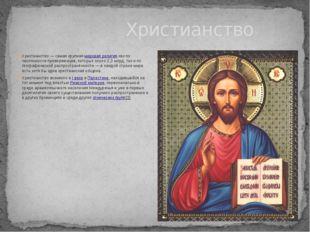 Христианство Христианство— самая крупнаямировая религиякак по численности