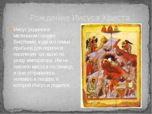 Рождение Иисуса Христа Иисус родился в маленьком городке Вифлееме, куда его