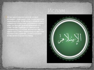 Ислам Ислам-одна из мировых религий, которую исповедуют люди разных стран, н