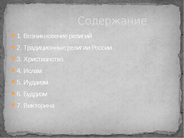 1. Возникновение религий 2. Традиционные религии России 3. Христианство 4. Ис...