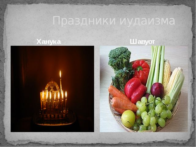 Ханука Ха́нука—еврейский праздник, начинающийся 25кислеваи продолжающийс...