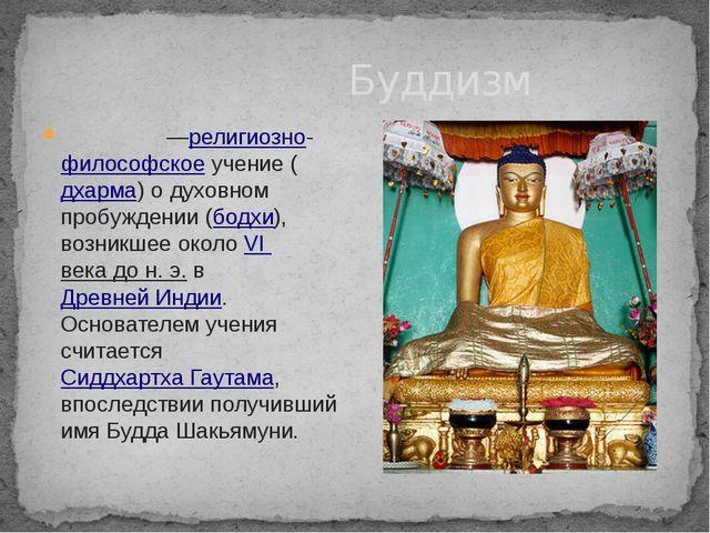 Буддизм Будди́зм—религиозно-философскоеучение (дхарма) о духовном пробужден...