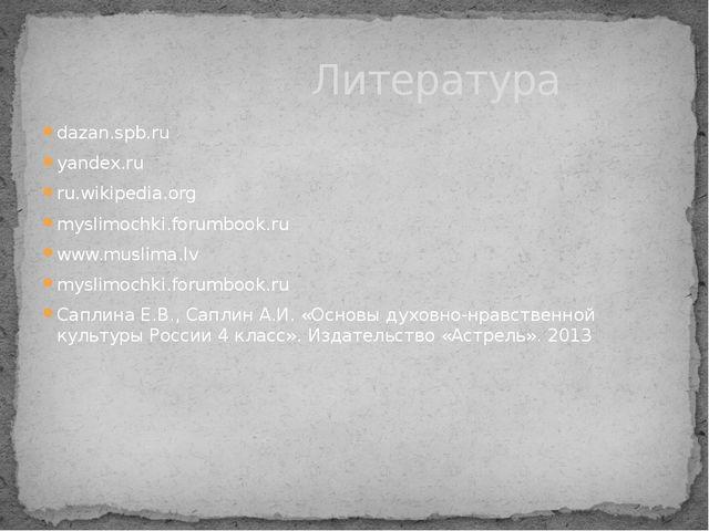 dazan.spb.ru yandex.ru ru.wikipedia.org myslimochki.forumbook.ru www.muslima....