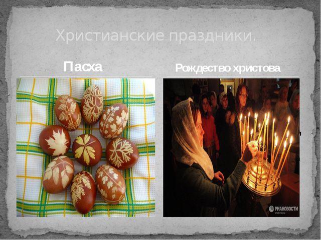 """Пасха Название праздника """"Светлое Христово Воскресение"""" обозначает Воскресен..."""