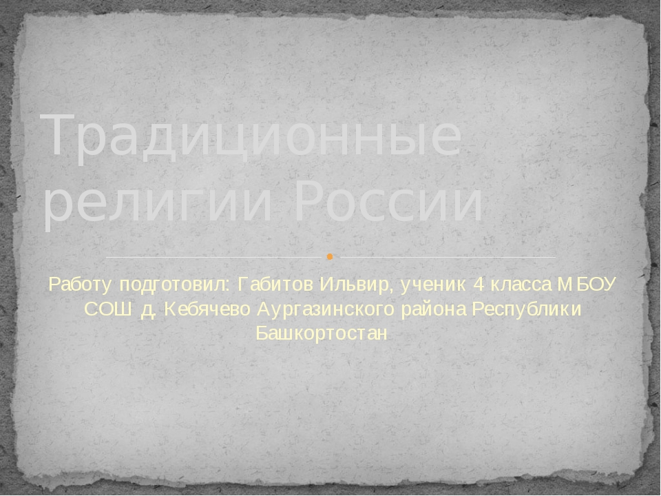 Работу подготовил: Габитов Ильвир, ученик 4 класса МБОУ СОШ д. Кебячево Аурга...