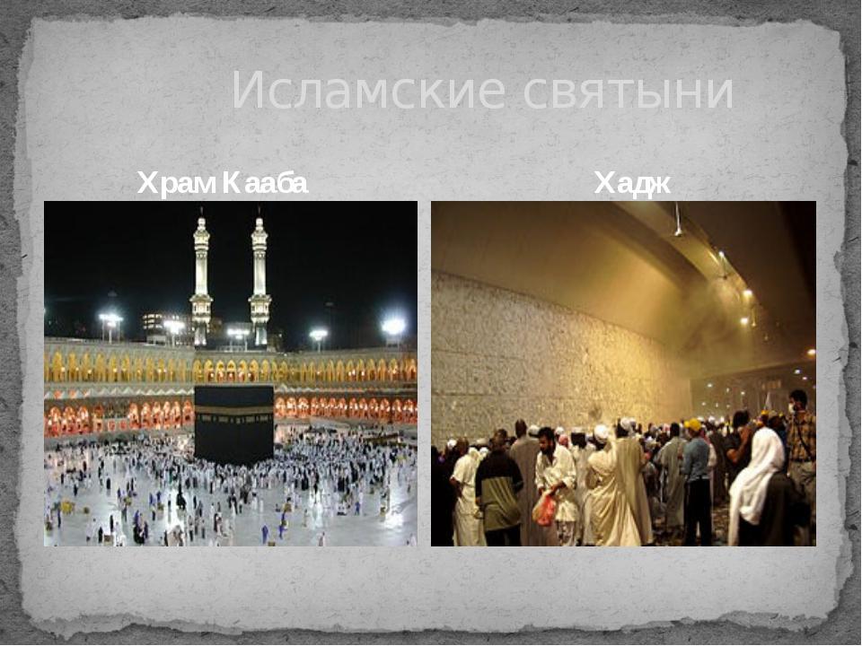 Храм Кааба Ка́аба—мусульманскаясвятыня в видекубическойпостройки во вн...