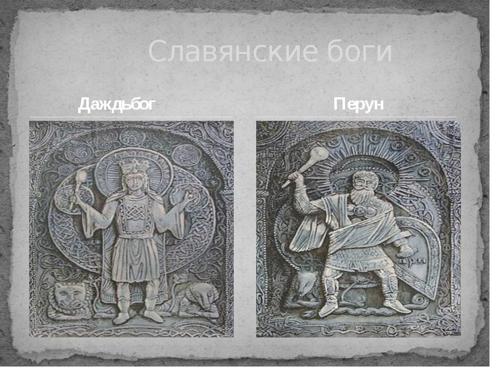 Даждьбог Дажьбо́г — один из главных богов ввосточнославянской мифологии, бо...