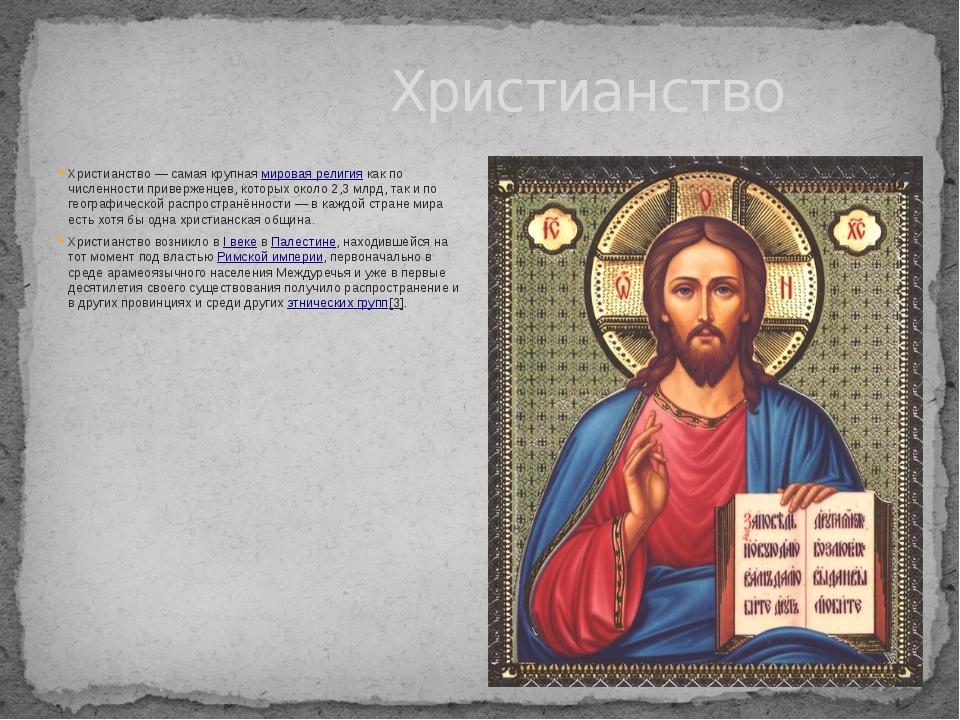 Христианство Христианство— самая крупнаямировая религиякак по численности...