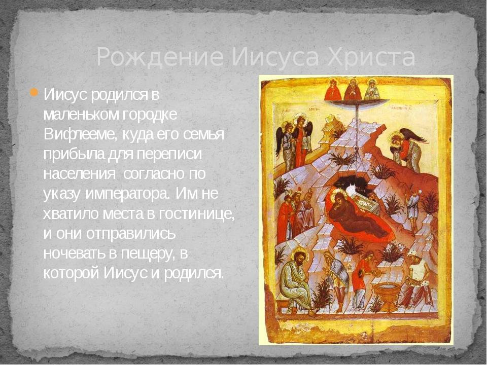Рождение Иисуса Христа Иисус родился в маленьком городке Вифлееме, куда его...
