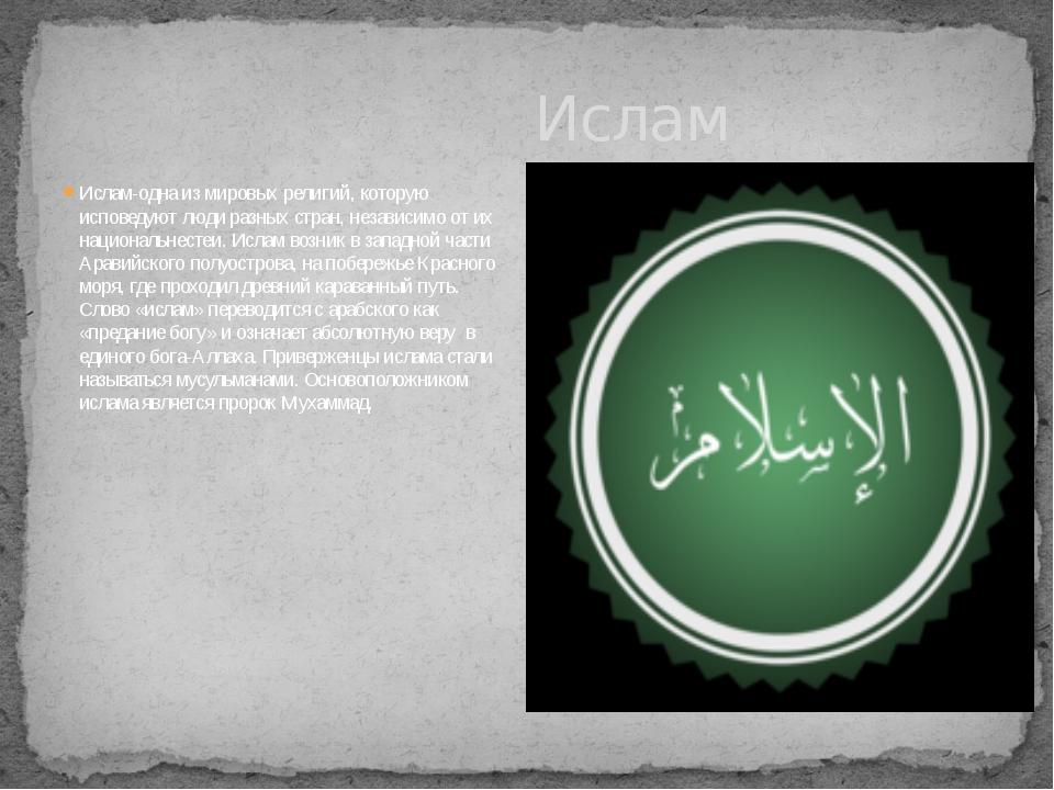 Ислам Ислам-одна из мировых религий, которую исповедуют люди разных стран, н...