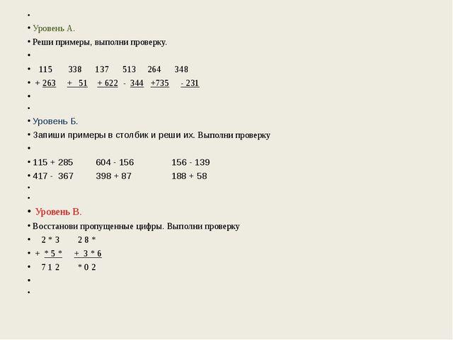 Уровень А. Реши примеры, выполни проверку.  115 338 137 513 264 348 + 263...