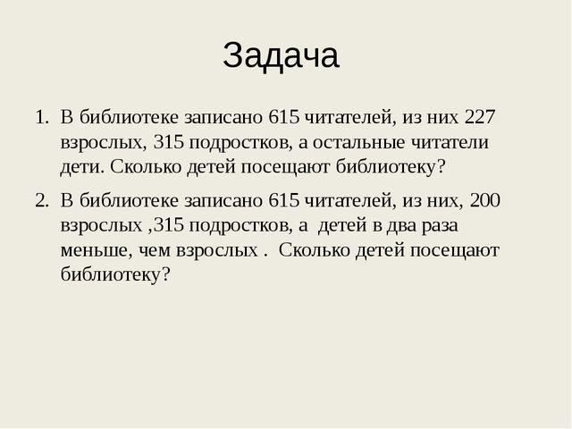 Задача В библиотеке записано 615 читателей, из них 227 взрослых, 315 подростк...