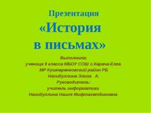 Презентация «История в письмах» Выполнила: ученица 9 класса МБОУ СОШ с.Карача
