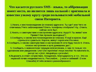 Что касается русского SMS - языка, то аббревиация имеет место, но является л