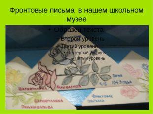 Фронтовые письма в нашем школьном музее