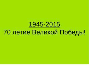1945-2015 70 летие Великой Победы!