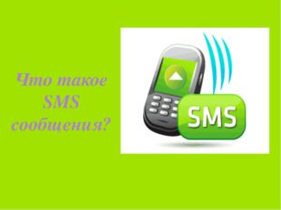 Что такое SMS сообщения?