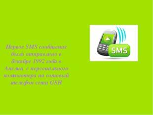 Первое SMS сообщение было отправлено в декабре 1992 года в Англии с персональ