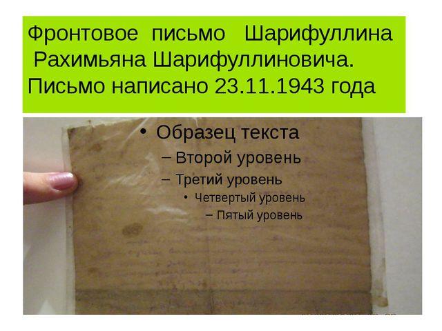 Фронтовое письмо Шарифуллина Рахимьяна Шарифуллиновича. Письмо написано 23.1...