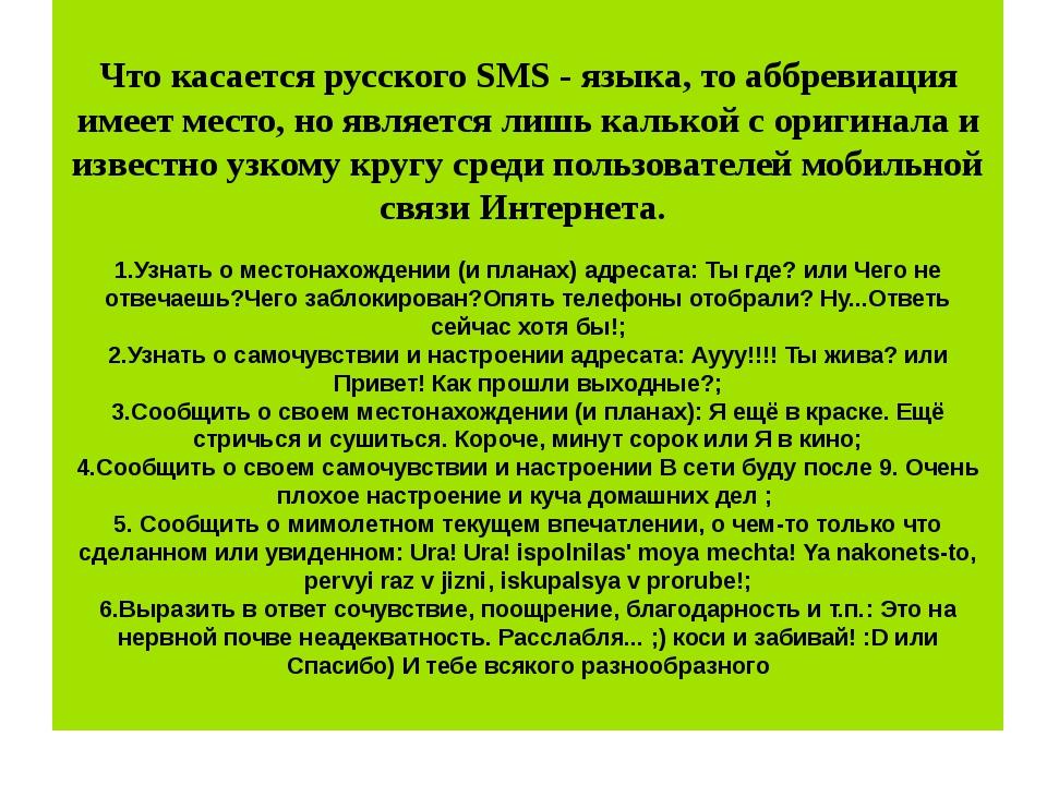 Что касается русского SMS - языка, то аббревиация имеет место, но является л...
