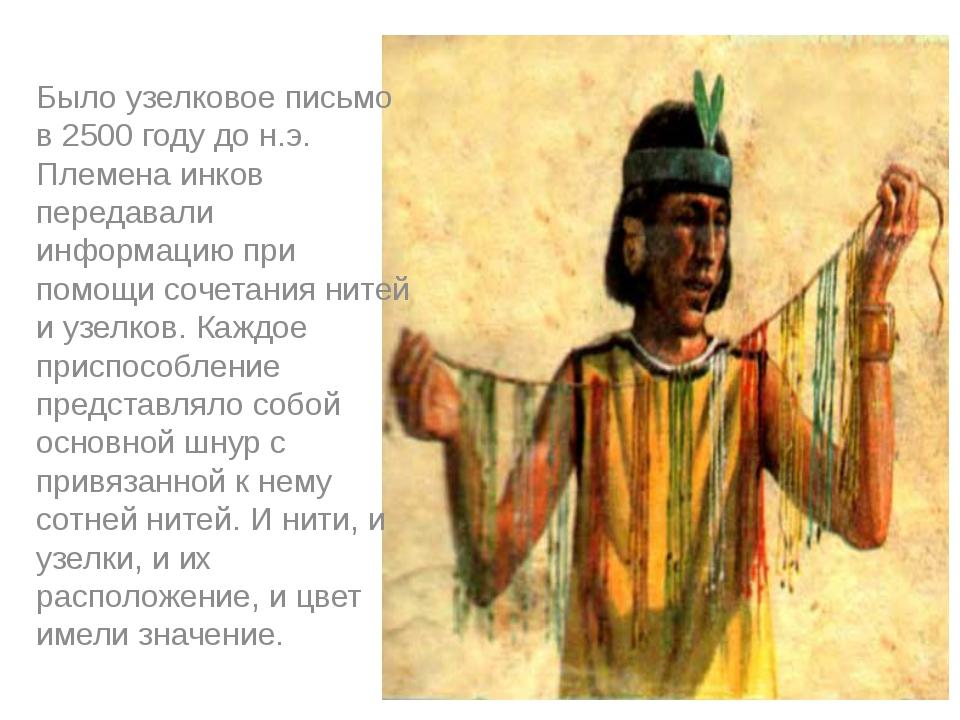 Было узелковое письмо в 2500 году до н.э. Племена инков передавали информаци...
