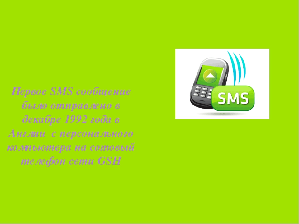 Первое SMS сообщение было отправлено в декабре 1992 года в Англии с персональ...