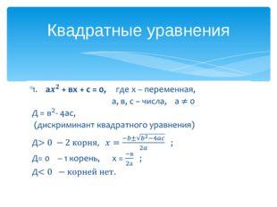 Квадратные уравнения