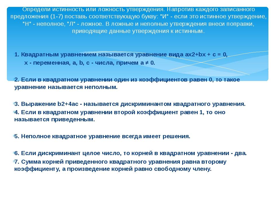 1. Квадратным уравнением называется уравнение вида ax2+bx + c = 0, x - переме...