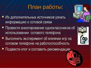 План работы: Из дополнительных источников узнать информацию о сотовой связи П