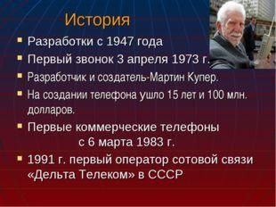 История Разработки с 1947 года Первый звонок 3 апреля 1973 г. Разработчик и с
