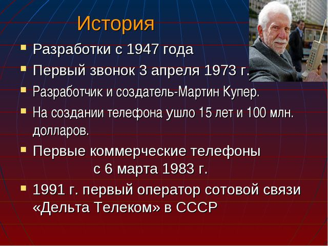 История Разработки с 1947 года Первый звонок 3 апреля 1973 г. Разработчик и с...