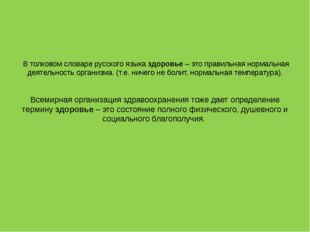 В толковом словаре русского языка здоровье – это правильная нормальн
