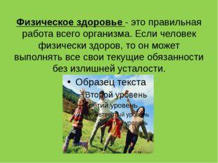 Физическое здоровье - это правильная работа всего организма. Если человек физ