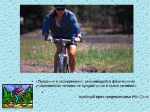 «Умеренно и своевременно занимающийся физическими упражнениями человек не нуж
