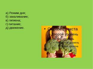 а) Режим дня; б) закаливание; в) гигиена; г) питание; д) движение.