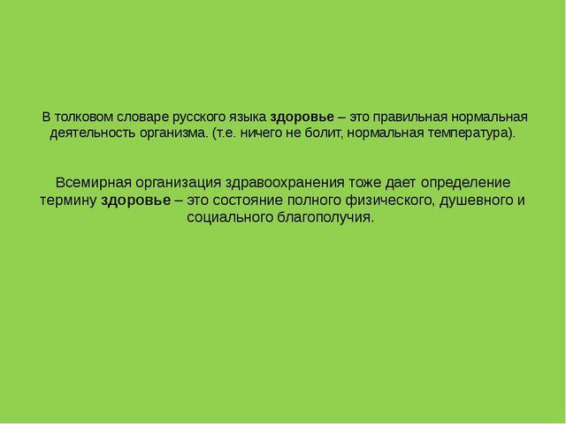 В толковом словаре русского языка здоровье – это правильная нормальн...