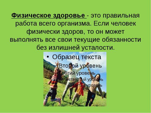 Физическое здоровье - это правильная работа всего организма. Если человек физ...