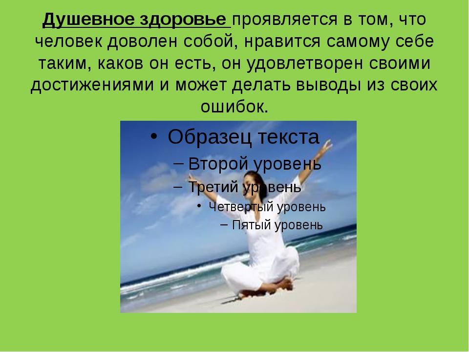 Душевное здоровье проявляется в том, что человек доволен собой, нравится само...