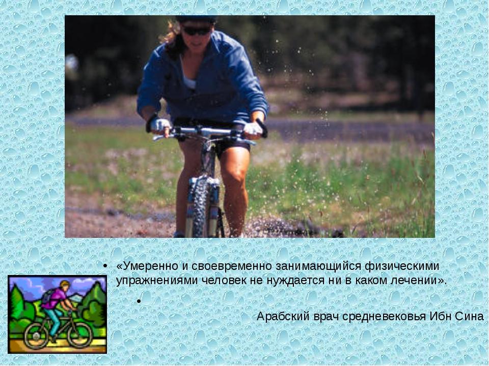 «Умеренно и своевременно занимающийся физическими упражнениями человек не нуж...