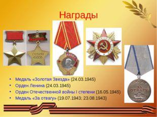 Награды Медаль «Золотая Звезда»(24.03.1945) Орден Ленина(24.03.1945) Орден