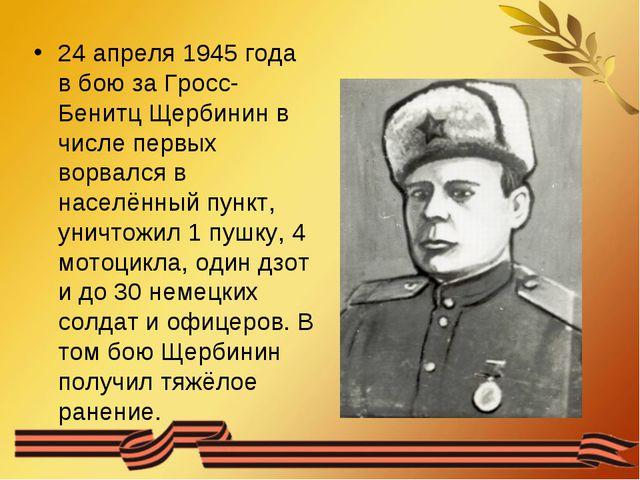 24 апреля 1945 года в бою за Гросс-Бенитц Щербинин в числе первых ворвался в...