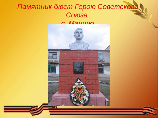 Памятник-бюст Герою Советского Союза с. Манино