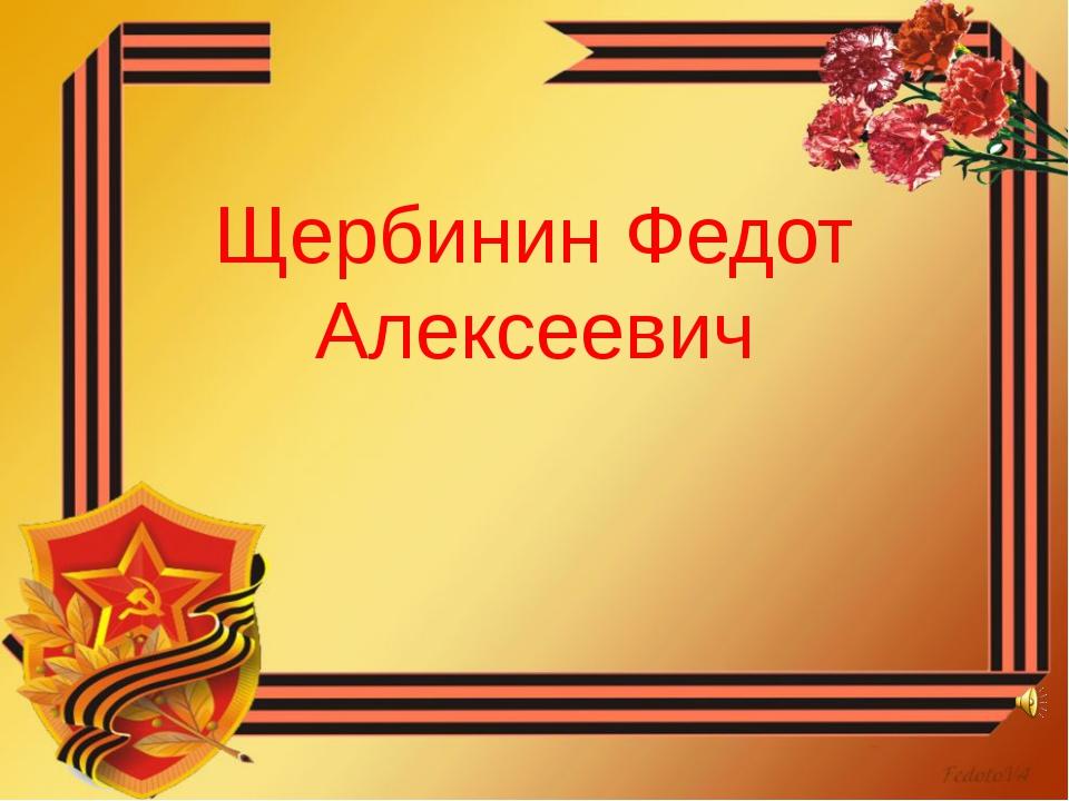 Щербинин Федот Алексеевич